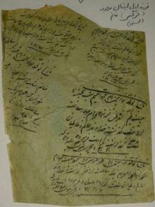 دستخط حاج محمد حسين، همسر حاجيه مريم سلطان در مرد تولد فرزاندانشان